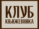 Restaurant Klub Knjizevnika