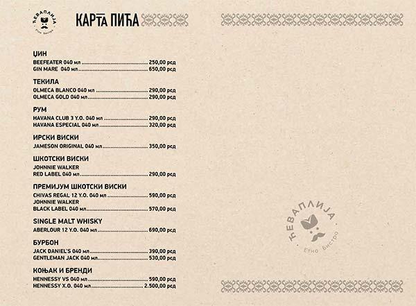 Cevaplija menu